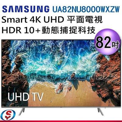 82吋 【SAMSUNG三星Smart 4K UHD玩家專用+晶透顯色科技平面電視】UA82NU8000WXZ