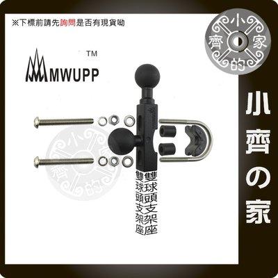 五匹 MWUPP 重機 摩托車 煞車 油杯離合器 萬向雙球頭 雙球頭 橫桿 管徑 U型螺絲 固定座 小齊的家