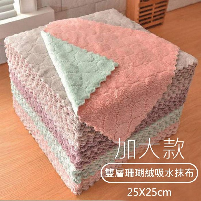 雙層加厚珊瑚絨抹布 25×25cm 超細纖維珊瑚絨菱格紋 抹布 洗碗布 擦手巾 超吸水抹布 洗車布 洗車巾 洗碗布
