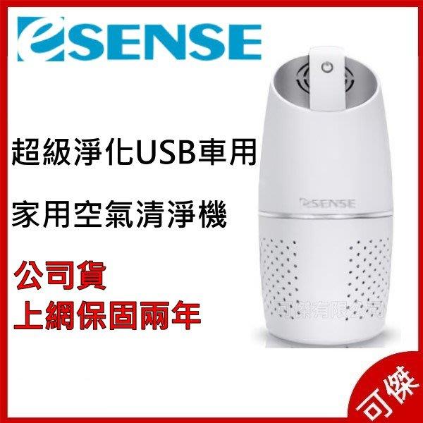 E-sense 逸盛 11-CAL100 WH 超級淨化USB車用 家用空氣清淨機 上網登錄保固兩年 公司貨 送充電插頭