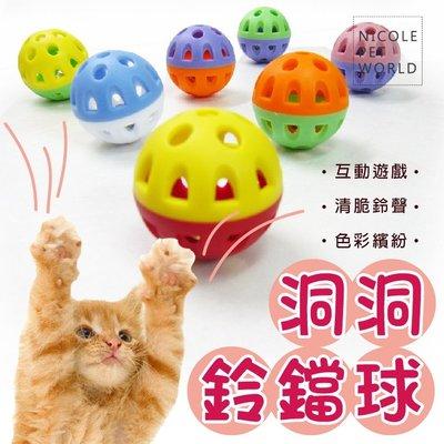 *Nicole寵物*洞洞鈴鐺球貓玩具〈促銷〉鈴鐺玩具,益智,抗憂鬱,互動遊戲,色彩繽紛,清脆鈴聲,玩具