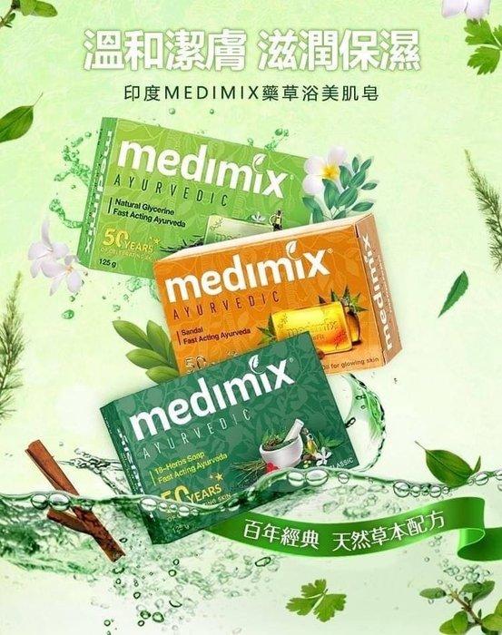 印度MEDIMIX皇室藥草浴美肌皂