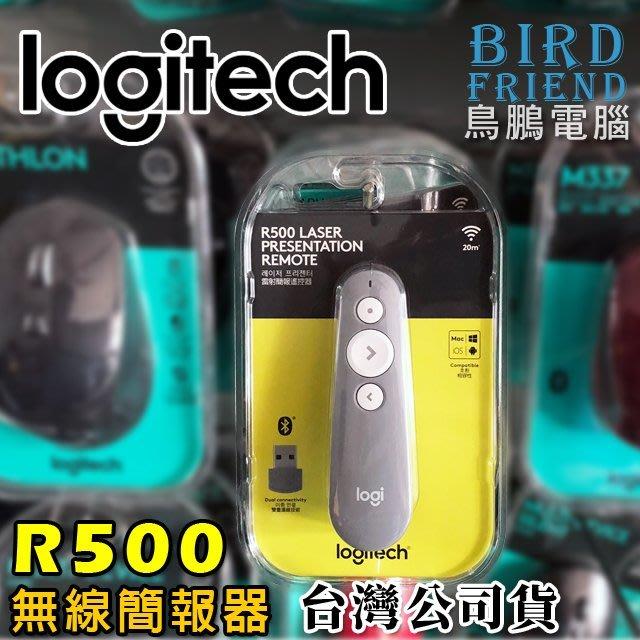 【鳥鵬電腦】logitech 羅技 R500 雷射簡報遙控器 霧灰 紅光雷射 20公尺操作範圍 藍牙 簡報器 台灣公司貨