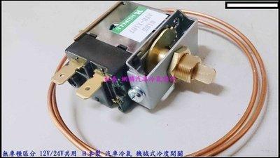 無車種區分 12V/24V共用 日本製 汽車冷氣 機械式冷度開關/控制器