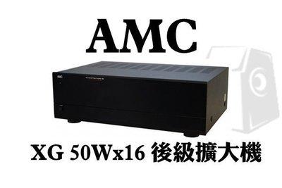 《名展音響》五大城市面交!AMC XG 50Wx16 後級擴大機  ♥搶先供應 歡迎來電洽詢♥
