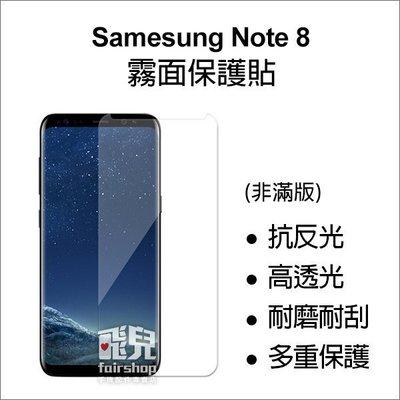 【飛兒】衝評價!Samsung Note 8 霧面 保護貼 防指紋霧面 手機貼 抗反光 耐磨 耐刮 多重保護 005