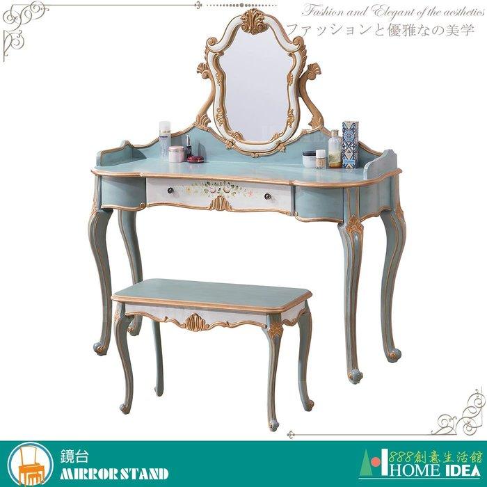 【888創意生活館】390-B231-06維多利亞4尺鏡台$15,900元(05鏡台化妝桌化妝椅化妝桌椅化妝)台中家具