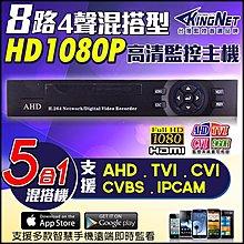 監視器 8路 1080P AHD DVR H.264 監控主機 相容新舊監視 攝影機 網路 手機 數位 錄影機