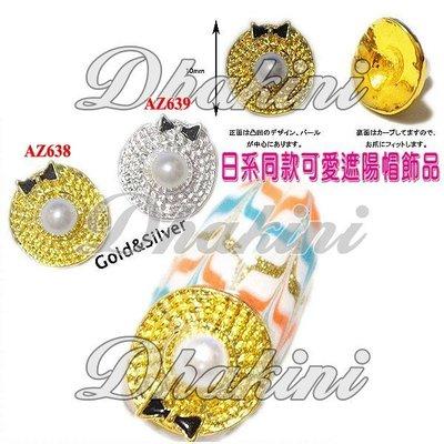 AZ638~AZ639等2款《日系同款可愛遮陽帽飾品》~日本流行美甲產品
