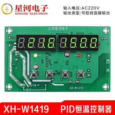 電料 電子配件 XH-W1419 錫爐加熱平臺PID溫控器星河HAZY自動恒溫控制器開發設計 良品優舍