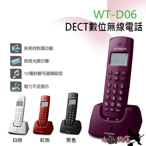 「小巫的店」實體店面*(WT-D06)旺德DECT數位無線電話 來電顯示 免持對講 鬧鐘 勿打擾 四色(紫紅色款)
