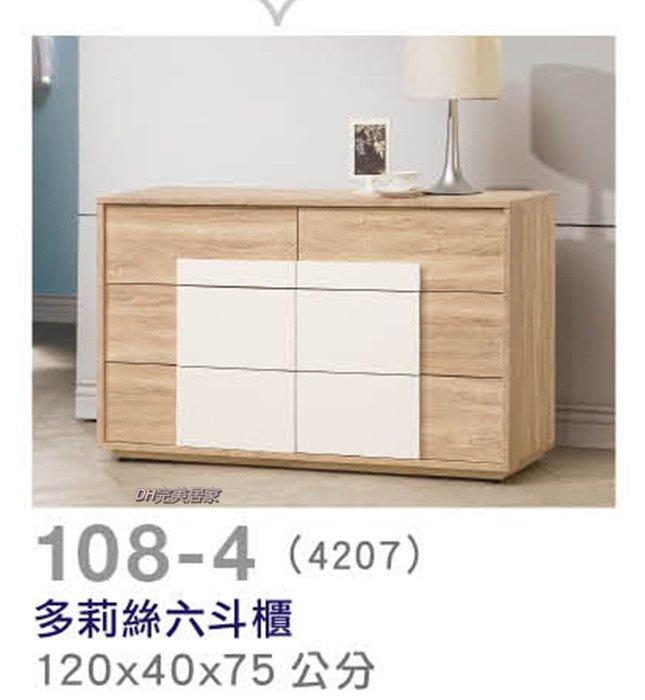 【DH】商品貨號VC108-4商品名稱莉絲六斗櫃(圖一)簡約雅緻收納傢飾。台灣製,品質保證。新品特價