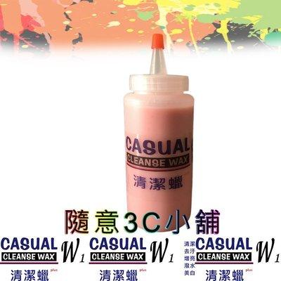 周年慶 C-WAX Casual CLEANSE WAX 清潔臘 250ml 蠟 美白 水痕 棕櫚蠟
