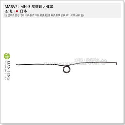 【工具屋】*含稅* MARVEL MH-5 壓著鉗大彈簧 原裝配件 零件 圧着 壓軸工具 壓著端子鉗 壓接銅線用 日本