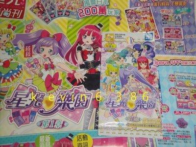 東京都-PriPara星光樂園第12章第十二章單包卡包(內有2張星光卡+2張樂園卡)(卡片台灣機台可刷)卡包隨機出貨現貨