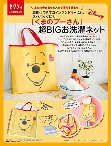 ☆Juicy☆日本雜誌附贈附錄 迪士尼 小熊維尼 pooh 洗衣袋 裝衣袋 出國衣物袋 洗衣網 旅行隔網袋 2352