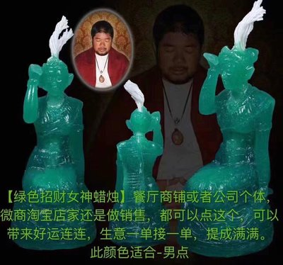 「還願佛牌」泰國 佛牌 蠟燭 法事 阿贊AEK 招財女神 可師父代點