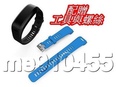 大號藍色 佳明 Vivosmart HR 替換錶帶 HR專用 錶帶 表帶 腕帶 矽膠錶帶 智能錶帶 現貨限時優惠價