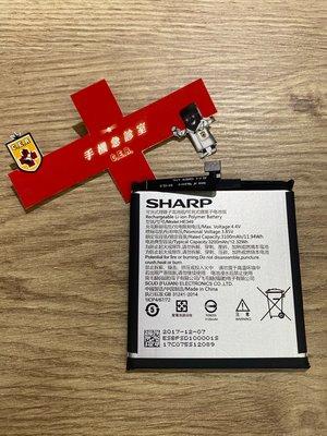 手機急診室 夏普 SHARP S3 電池 耗電 無法開機 無法充電 電池膨脹 現場維修