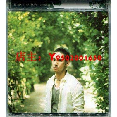 【樂視】正版 中孝介專輯唱片 心絆情歌 1CD+歌詞本 日語歌曲  動漫片尾曲 精美盒裝