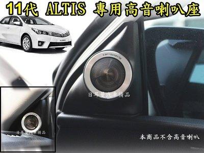 【日耳曼汽車精品】ALTIS 11代 專用高音座 高音喇叭座 專車專用 音質大大提升