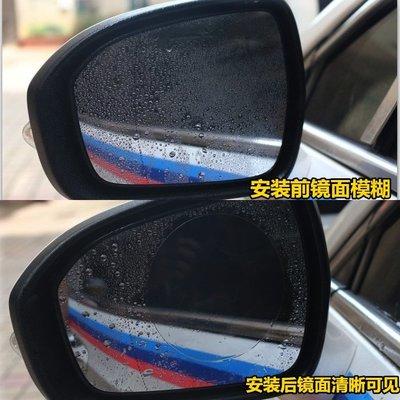 汽車後視鏡防雨膜防水貼膜倒車鏡納米防霧...