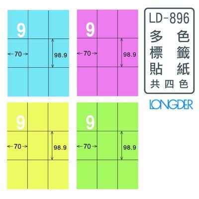 龍德 各色電腦標籤紙 多色標籤貼紙  9格 LD-896 105張/盒 列印標籤 三用標籤 共四色 粉紅/藍/綠/黃