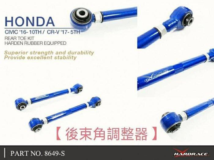本田 HONDA CRV5 CRV 5代 HARDRACE 後束角調整器