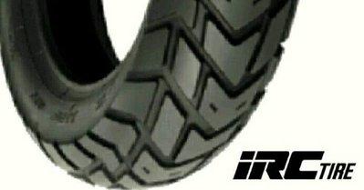 (輪胎王)日本IRC GP5 100/90-12 越野耐力胎 改速克達12吋胎BWSX/勁戰/雷霆/FIT/小雲豹/MSX 前輪用