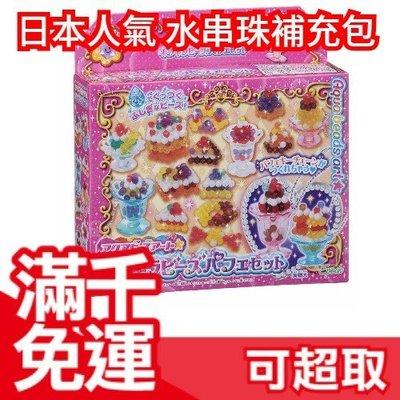 【聖代派對 AQ-94】滿千免運 日本 EPOCH 創意 DIY 玩具 夢幻星星水串珠補充包 禮物 ❤JP Plus+