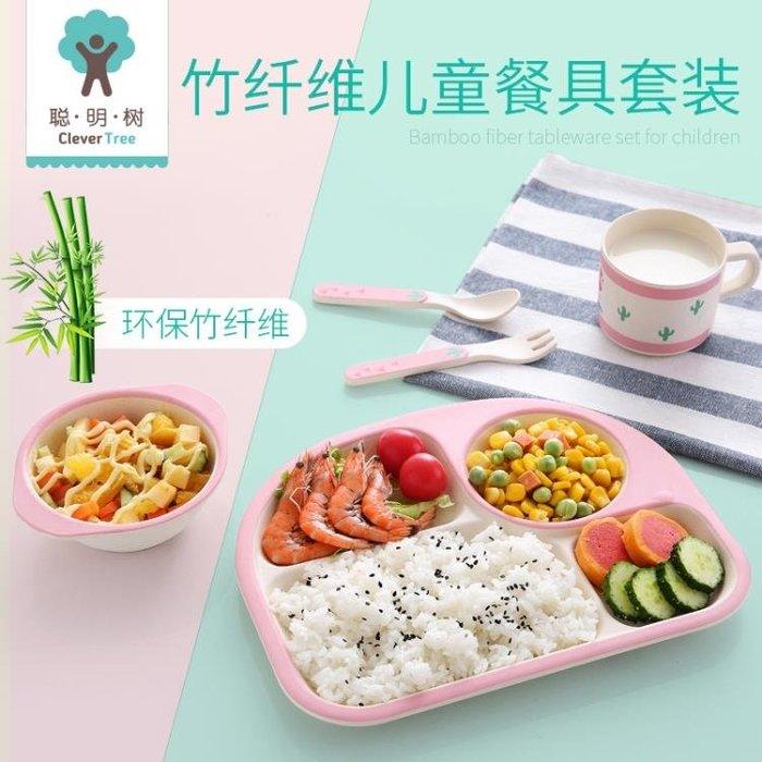 聰明樹餐盤分格卡通竹纖維餐具套裝分格無毒飯碗餐盤