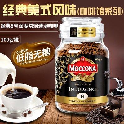 ··荷蘭Moccona摩可納Indulgence咖啡館8號凍干速溶黑咖啡100g瓶裝