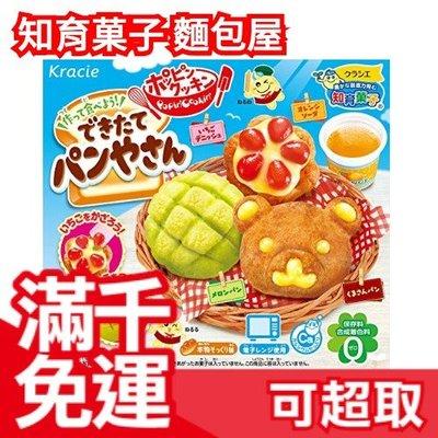 日本正版 日本食玩知育菓子 麵包店麵包...