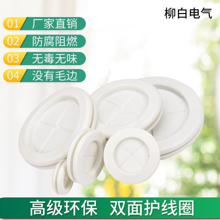 雜貨小鋪  環保白色雙面出線環圓形過線圈橡膠圈阻燃防輻射防塵膜護線圈孔蓋(十件起購)