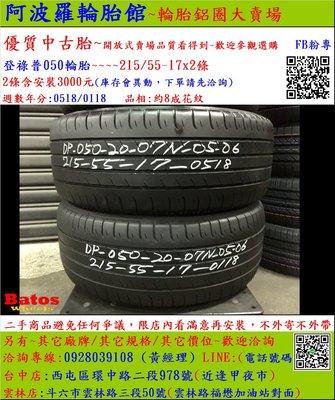 中古/ 二手輪胎 215/ 55-17 登祿普輪胎 8成新 2018年製 台中市
