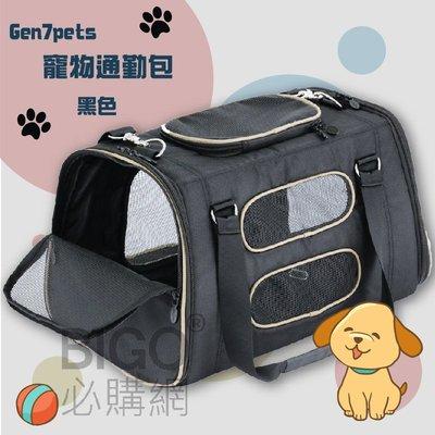 【寵物嚴選】Gen7pets寵物通勤包-黑色 寵物外出包 旅行包 可車用 內墊可洗 透氣網狀 便利 好收納