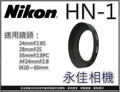 永佳相機_NIKON HN-1 HN1 原廠遮光罩 AF 24MM F2.8  售價550元