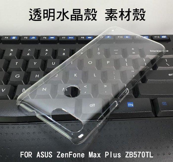 --庫米--ASUS ZenFone Max Plus ZB570TL 羽翼水晶保護殼 透明水晶殼 素材殼 硬殼 保護套