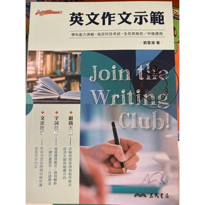 ⓇⒷ三民-英文作文示範 JOIN THE WRITING CLUB!  (ISBN9789571451343)