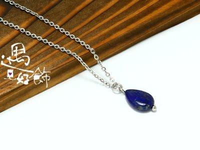 Lapis Lazuli頂級天然青金石水滴細鍊鎖骨鍊不鏽鋼項鍊【 遇見好飾 】