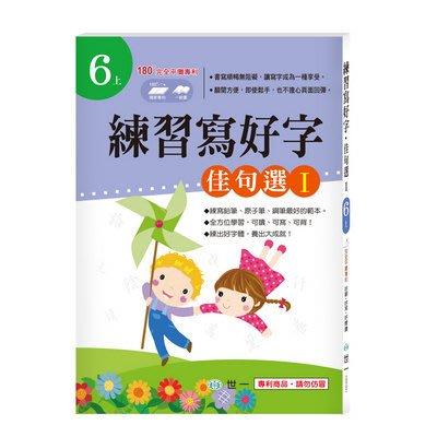 比價網~~世一【CD01621 練習寫好字‧佳句選I(6上)】