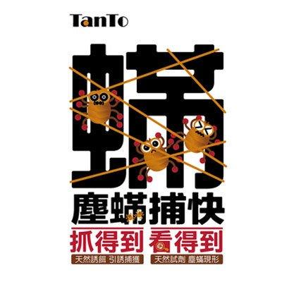 *免運*  TanTo 塵蹣捕快 防蹣剋星兩包
