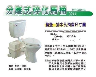 免用化糞池---分離式快速碎化馬桶(全自動)