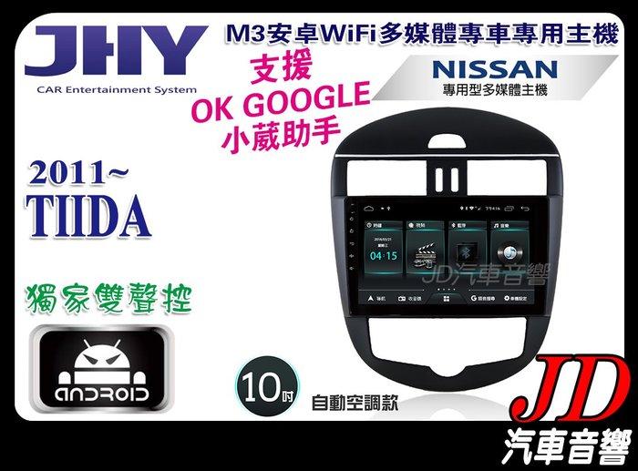 【JD 新北 桃園】JHY M3 NISSAN TIIDA 自動空調 10吋。安卓專用機 DVD/可雙導航/藍芽/雙聲控