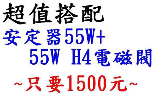 【炬霸科技】HID 安定器 55W+55W H4 電磁閥=1500元/組。新勁戰 G5 GT BWS GSR VJR CUXI 超5 CUXI