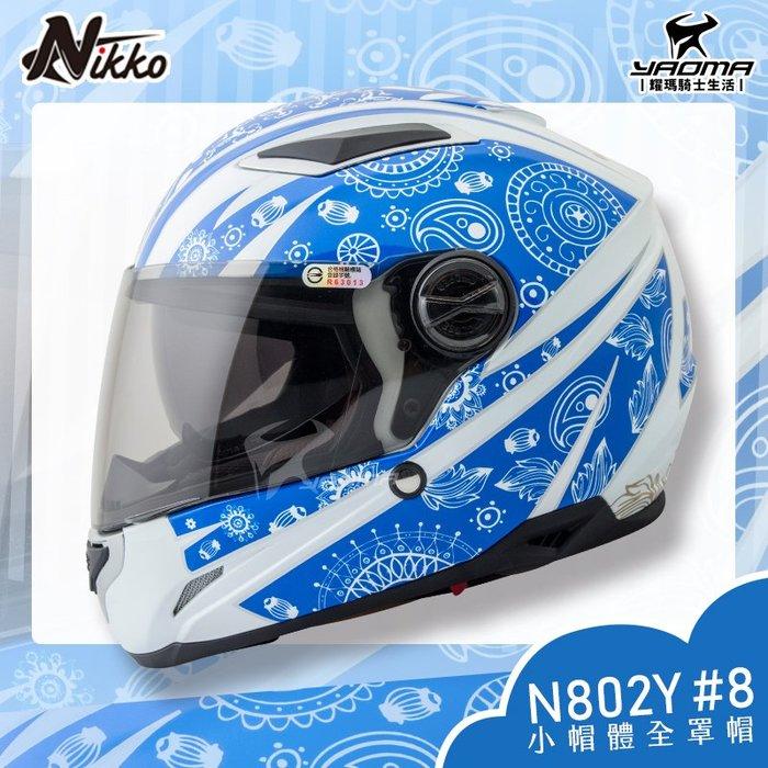 NIKKO安全帽 N-802Y #8 白藍 內置墨鏡 小頭圍 女生安全帽 女用 內襯可拆 802 耀瑪騎士生活機車部品