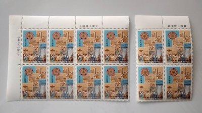 榮民輔導郵票 大方連 含光復大陸國土 實踐三民主義標語 VF