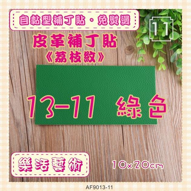 樂活藝術「燙貼布」 ~ 13-11綠色 荔枝紋 皮革補丁貼 直接黏 免熨燙 防水《有背膠》【現貨】【AF9013-11】