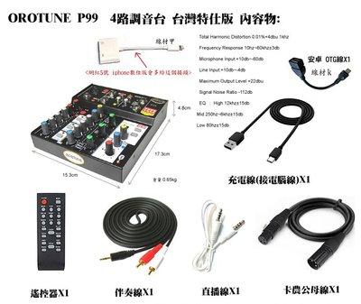 網紅5號OROTUNE P99 手機電...