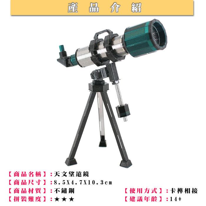 MARS火星人◎ 天文望遠鏡(彩色版)◎3D立體金屬拼圖 (創意diy金屬模型-蝕刻片-拼酷)